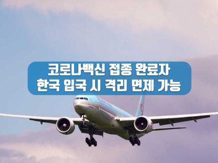 한국 코로나 격리면제 신청