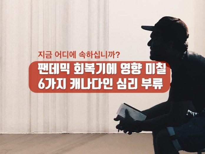 팬데믹 회복기