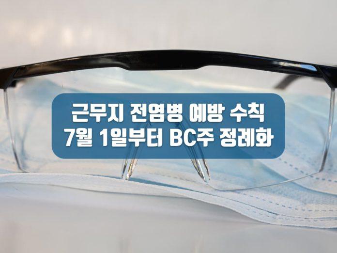 BC주 전염병 예방 규정