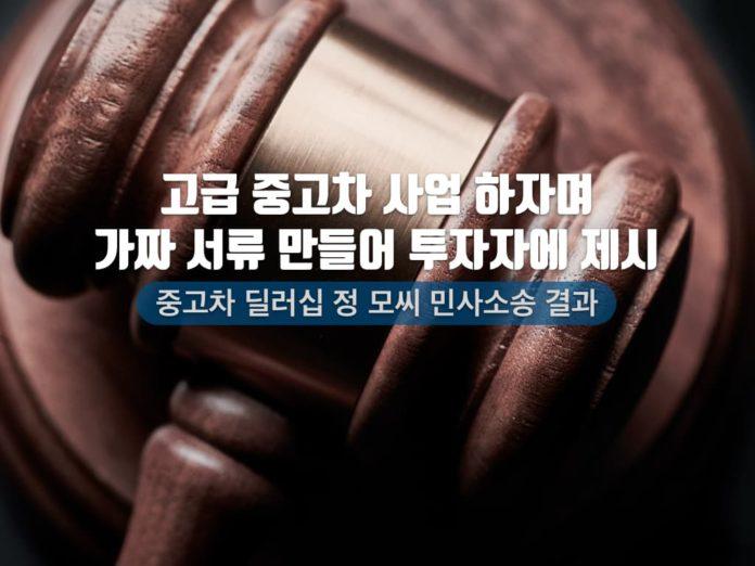 사기투자 관련 민사소송