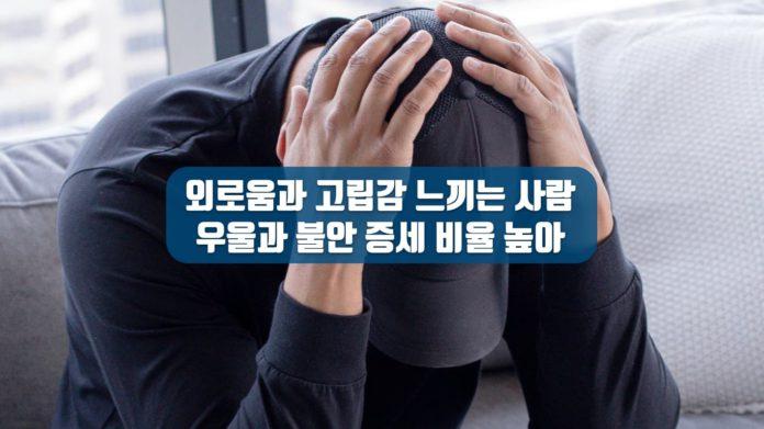 팬데믹 정신건강